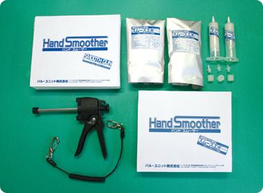 ハンドスムーサーセット(パルユニット製造)