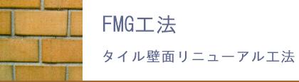FMG工法【タイル壁面リニューアル工法】