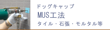 MUS工法【タイル張り、石張・モルタル等】