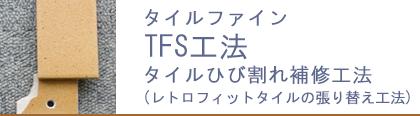 TFS工法【タイルひび割れ補修工法(レトロフィットタイルの張り替え工法)】